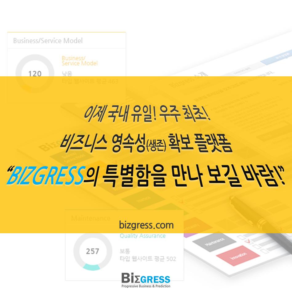 Bizgress.com - 비즈니스 생존율 예측 Business Survival rate Prediction 무료 쿠폰 발급