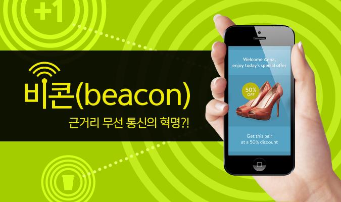 비콘, 윤디자인연구소, 윤디자인, 박성준, beacon, 블루투스, wi-fi, NFC, 페어링, 무선통신, 비콘기술, 애플비콘, 비콘이란, 비콘서비스, 아이비콘, syrup, 근거리무선통신,