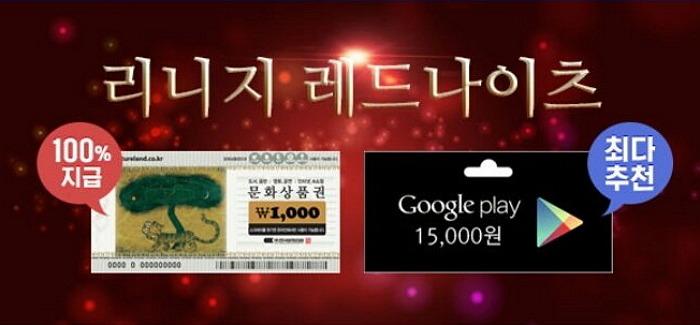 리니지 레드나이츠 쿠폰 받으면 문상이랑 구글 기프트카드까지!