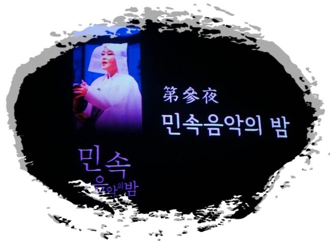 """[전통음악축제]Slow Music Festival """"영송헌금추야연"""" 민속음악의 밤"""