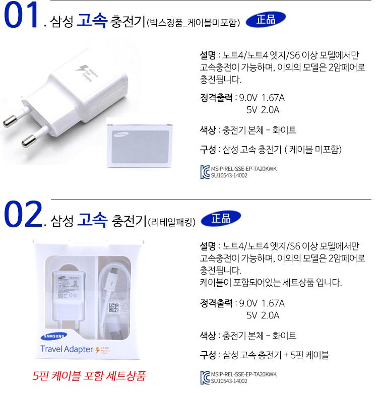 삼성 정품 고속 충전기 구매 후기+불량 테스트