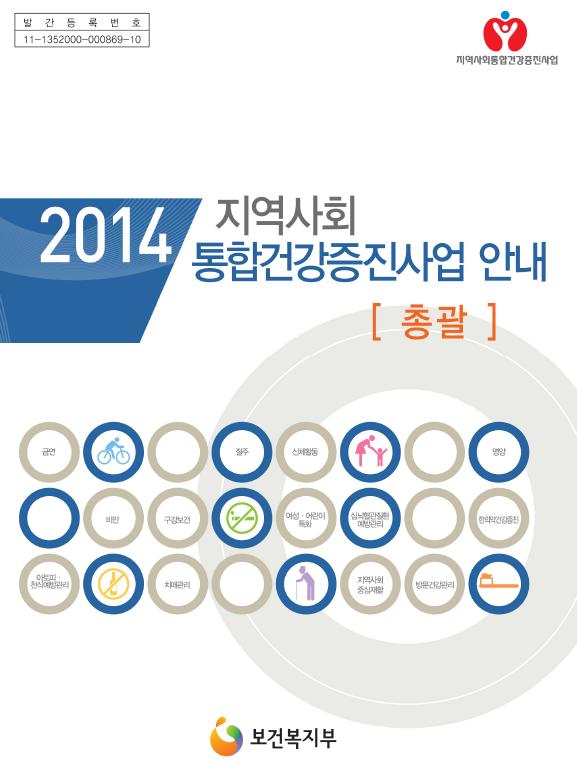 2014년 지역사회통합건강증진사업 안내서(총괄) - 지역사회통합건강증진사업