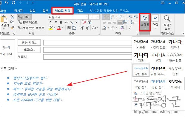 아웃룩 Outlook 그림 삽입, 메일 내용 편집을 통해 꾸미는 방법