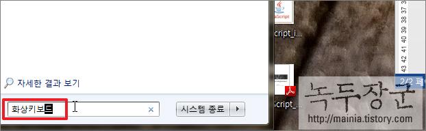 윈도우7 화상 키보드 서비스 이용해서 마우스로 입력하기