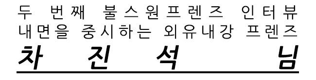 불스원샷을 통한 차량 컨디션 유지가 중요하다는 외유내강 불스원프렌즈!