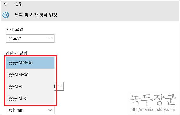 윈도우10 작업 표시줄 날짜, 시간, 요일 표시하는 방법