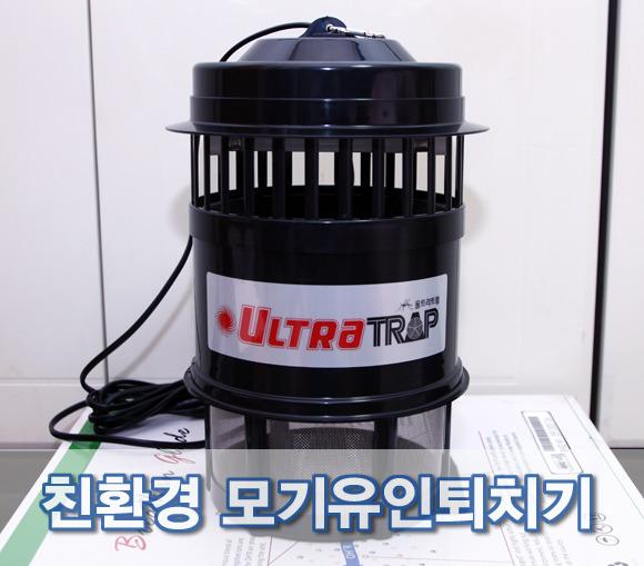 <울트라트랩> 친환경 모기유인퇴치기