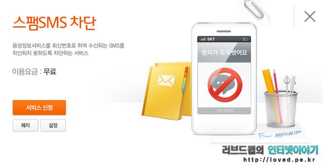 스펨 SMS 차단