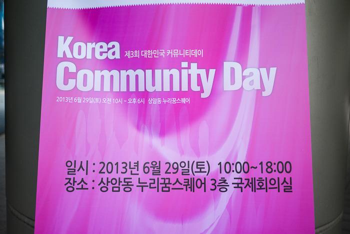 '제3회 대한민국 커뮤니티데이'에 다녀 오다