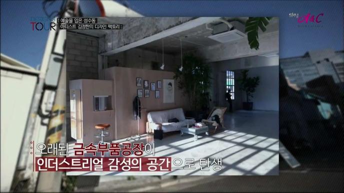 아티스트 김정환 디자인 팩토리 베란다 인더스트리얼