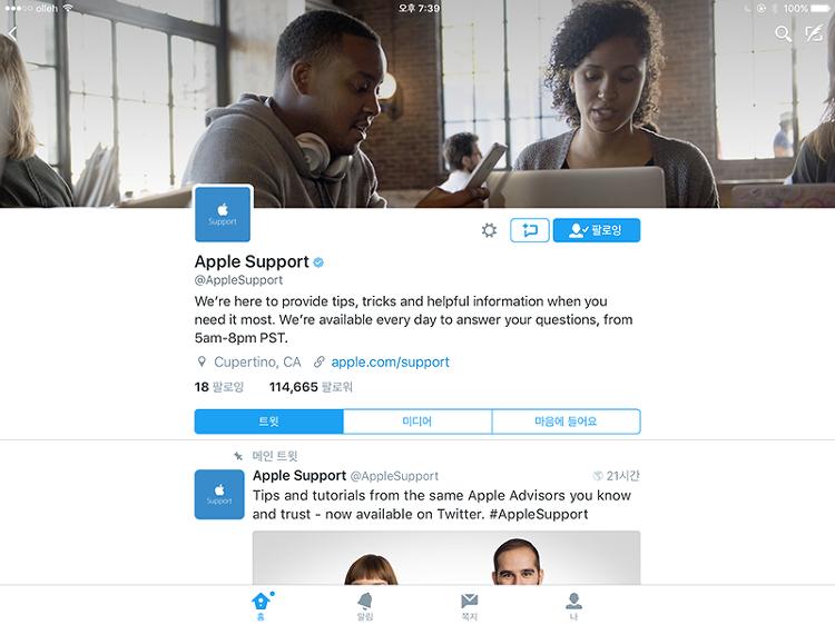 애플서비스 트위터 계정