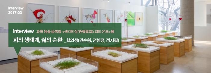 피의 생태계, 삶의 순환 _혈의생(권순왕,전혜정, 정지필) _interview