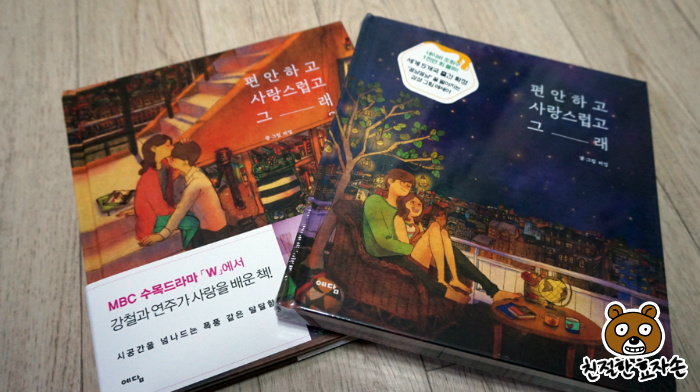 Love is by Puuung book I and II ( 편안하고 사랑스럽고 - 퍼엉 )