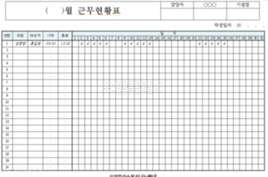 근무현황표_샘플