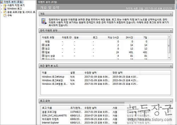 윈도우 로그 정보로 컴퓨터 사용 기록 확인하는 방법