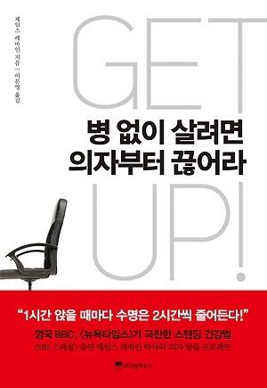 병 없이 살려면 의자부터 끊어라, 의자는 수명을 단축시킨다