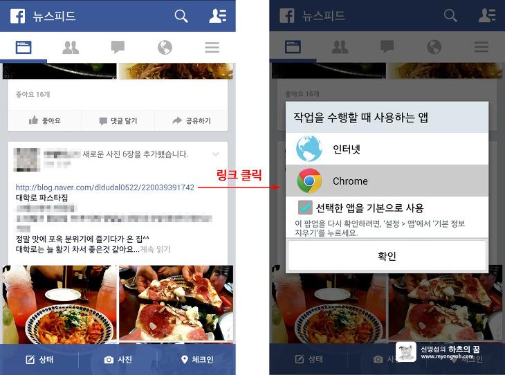 스마트폰 웹브라우저 기본 연결(실행) 어플