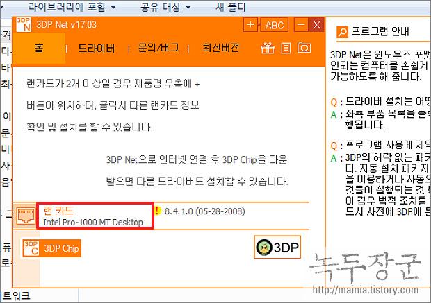 3DP net 다운로드와 랜카드 드라이버 쉽게 설치하는 방법