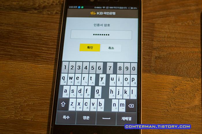 스마트폰 공인인증서 암호