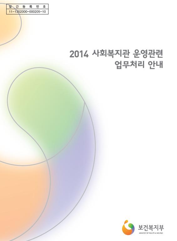 2014년 사회복지관 운영관련 업무처리 안내
