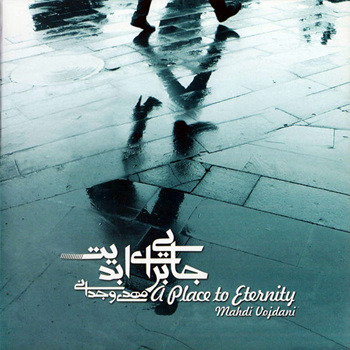 Mahdi Vojdani [2016, A Place to Eternity]