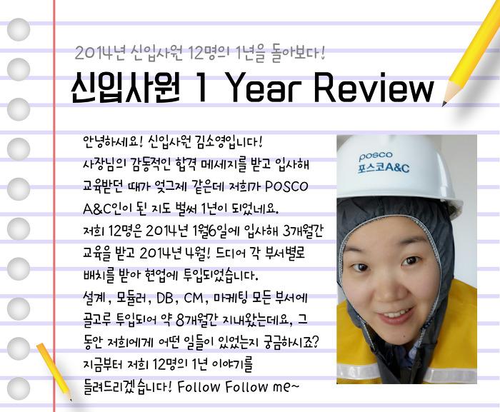 2014 신입사원 12명의 지난 1년은 어땠을까요? 1 Year Review를 소개합니다!