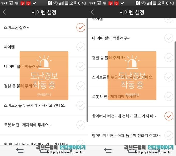 LG G3 A 후기, 새로운 기능, 안심 클리너, 도난 방지