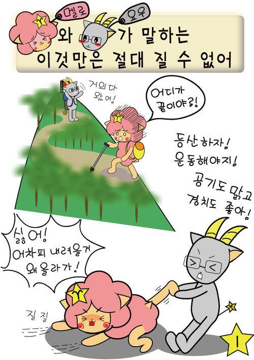 [웹툰] 신혼의 기 싸움