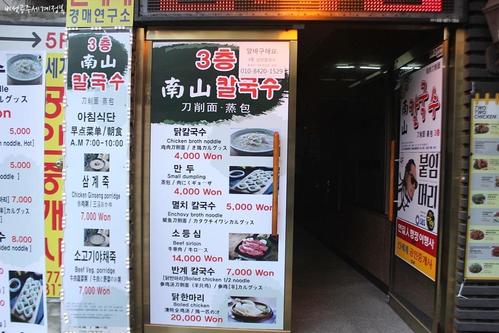 요즘 보기 드문 가격, 저렴한 가격이 인상적인 명동 칼국수 맛집 <남산칼국수>
