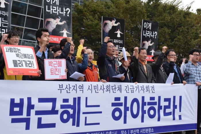 부산 시민사회단체 기자회견 - 박근혜는 하야하라!