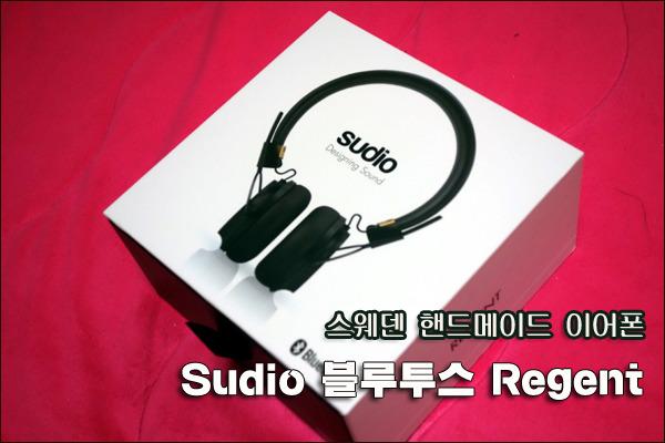 Sudio의 첫 번째 블루투스 헤드폰 Regent