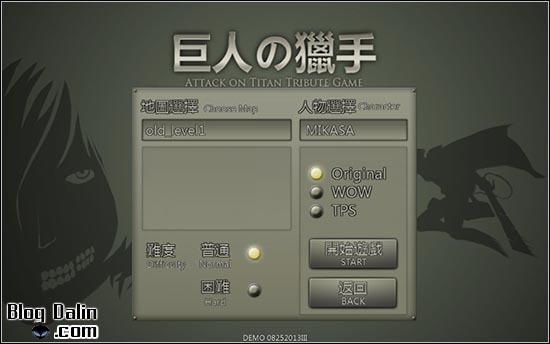 진격의 거인 플래시 게임 플레이 화면_03