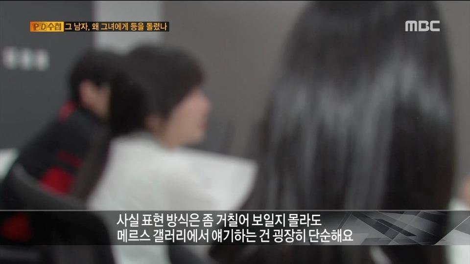 메르스 갤러리 pd수첩 출현