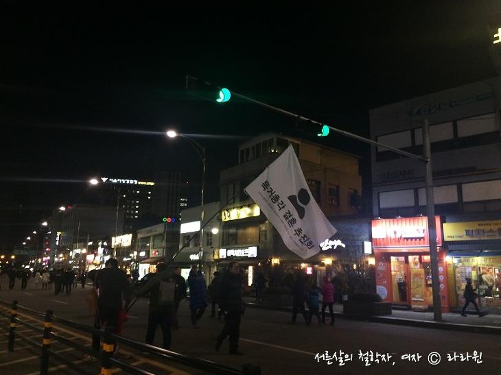 촛불집회 깃발