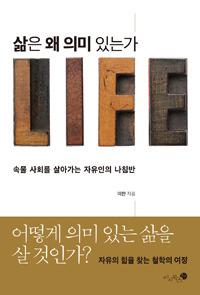 [새 책] 삶은 왜 의미 있는가 : 속물 사회를 살아가는 자유인의 나침반