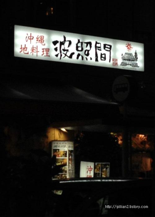 오키나와 민속공연 하테무라
