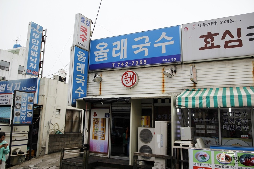 Image result for 올래국수