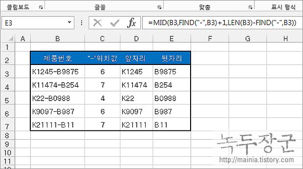 엑셀 Excel 함수 FIND 를 사용해서 코드, 주민번호, 전화번호 분리하는 방법
