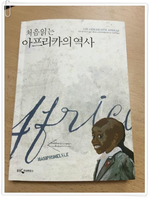 처음읽는 아프리카의 역사