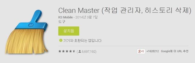 안드로이드 메모리정리, 파일정리, 작업관리자 Clean Master 어플 추천