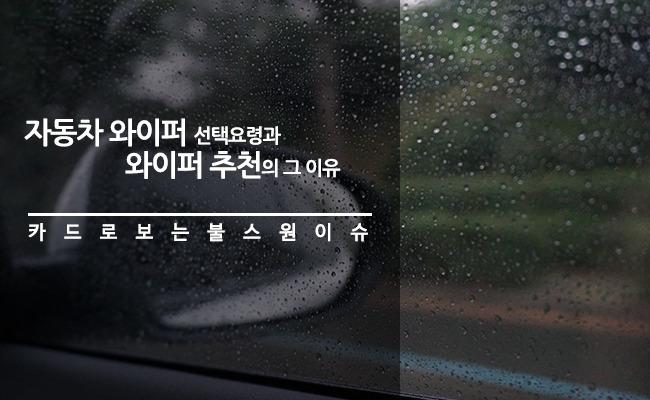 비오는날 안전운전 책임지는 자동차 와이퍼 선택요령