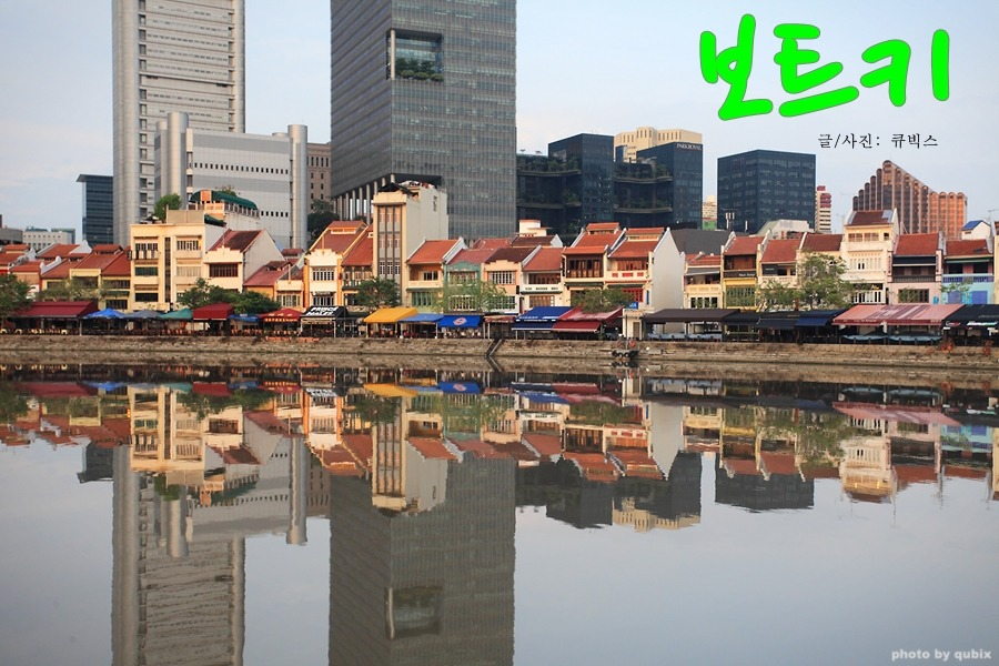 [싱가포르 여행] 반영이 좋았던 보트키(Boat Quay)