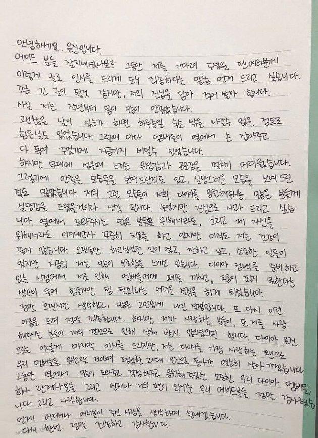 다이아 은진의 자필 편지