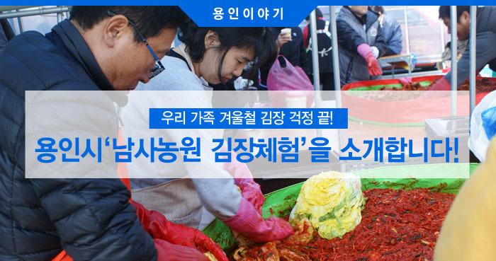 용인시 남사농원 김장체험