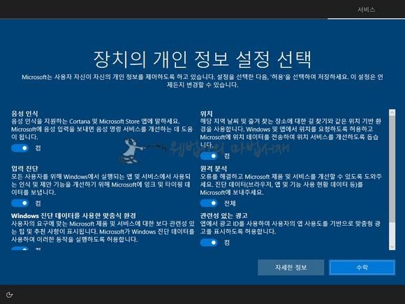 윈도우10 장치의 개인 정보 설정 선택