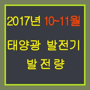 2017년 10월~11월 늦가을 태양광 발전량과 전력사용량