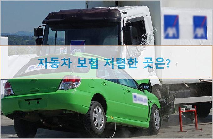 자동차 보험 갱신 , 자동차보험 다이렉트 견적
