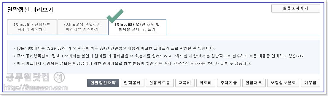 STEP3. 3개년 추세 및 항목별 절세 도움말(Tip) 보기
