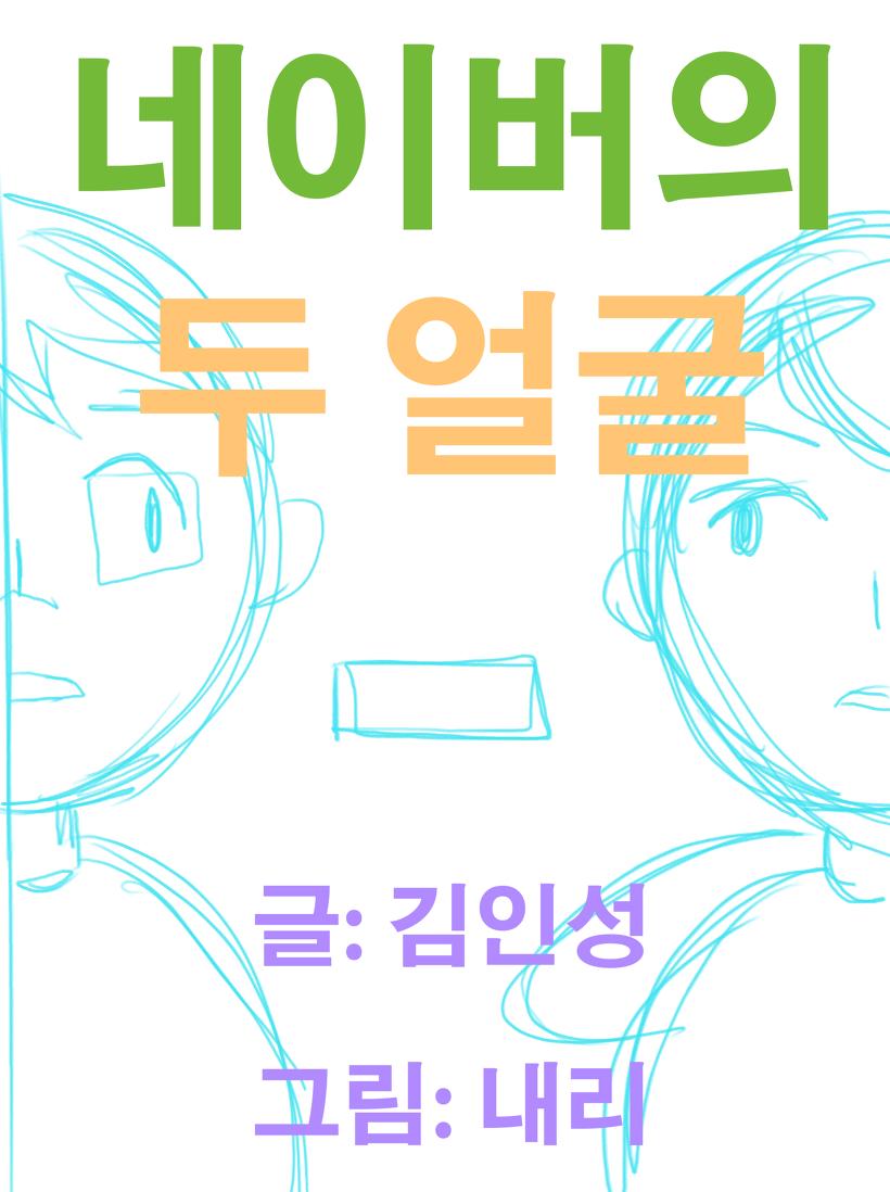 네이버의 두 얼굴 디지털 웹툰 판매