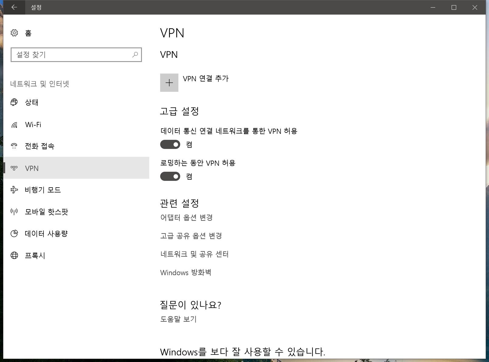 윈도우 VPN 설정
